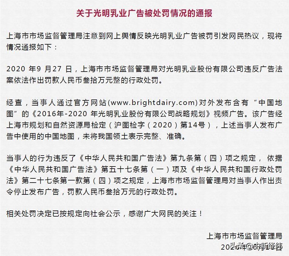 光明乳业被罚30万原因曝光:广告未将中国领土表示完整