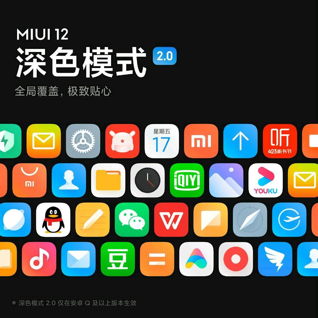 小米官宣32款旗舰级首先升級MIUI12开发版,你的手机在这其中吗?