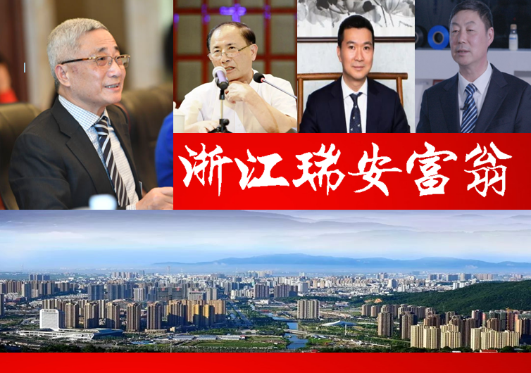 浙江瑞安出现五个富豪,催生了两家a股上市公司?俞家有三个人在名单上