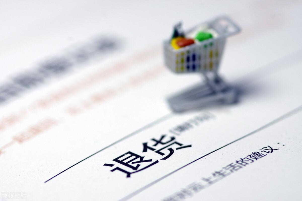 极速退款是什么意思(极速退款和退货包运费的区别)