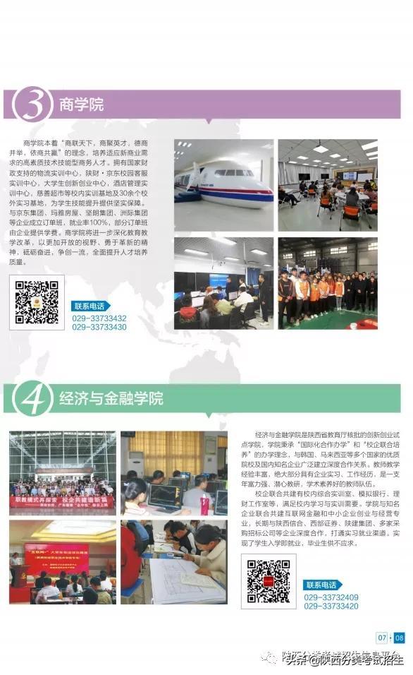 陕西财经职业技术学院2021年单独考试招生报考指南