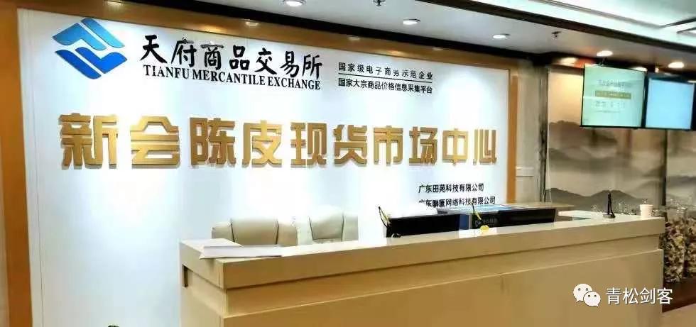 广东田苑科技有限公司以新会陈皮现货市场中心非法开展现货业务