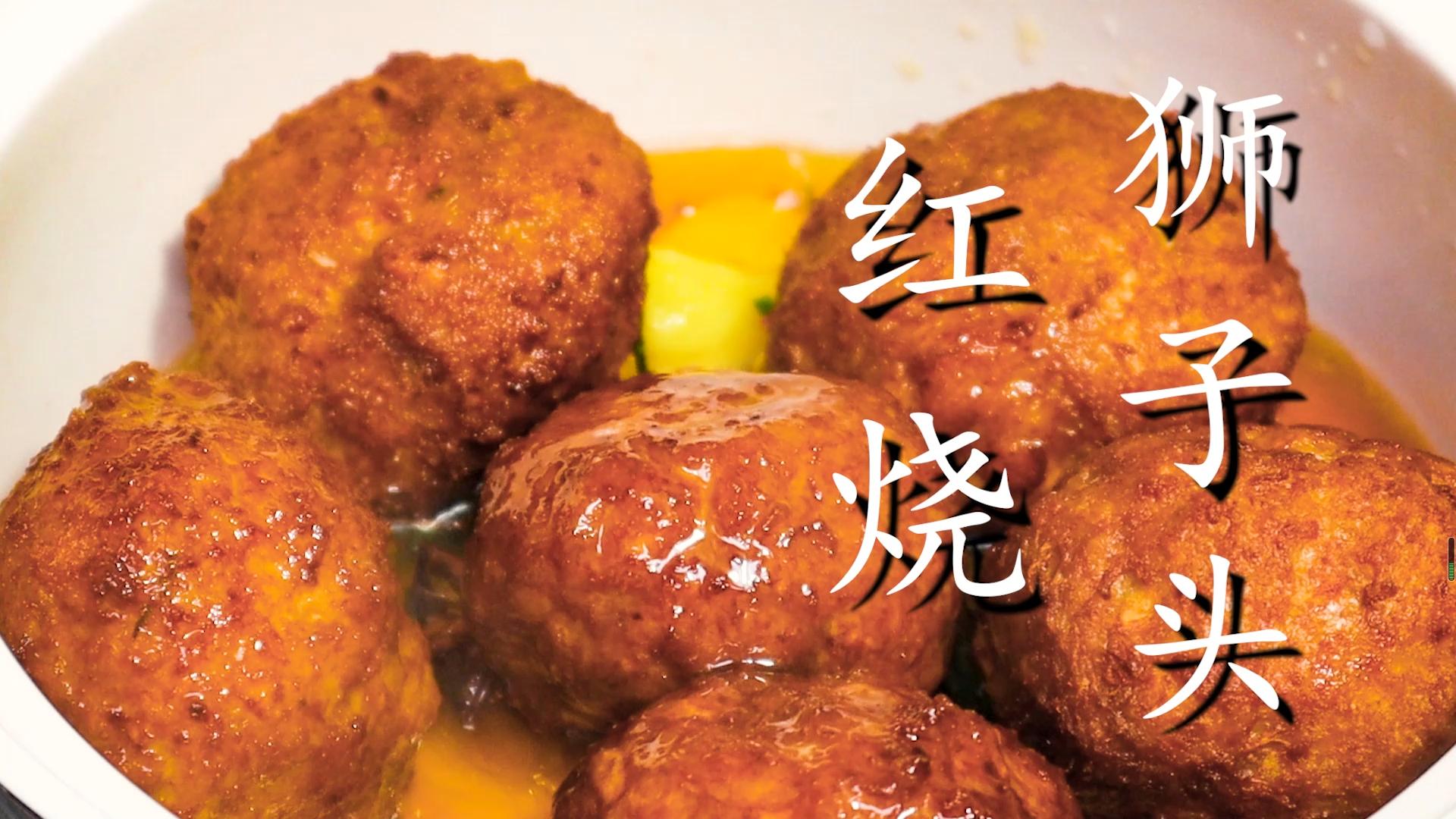 红烧狮子头正确做法,大厨手把手教你,软糯鲜香不肥腻,值得一试 美食做法 第2张