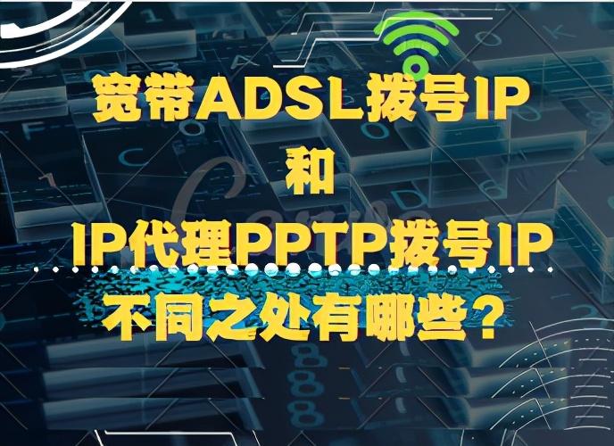 宽带ADSL拨号IP和IP代理PPTP拨号IP有哪些不同?