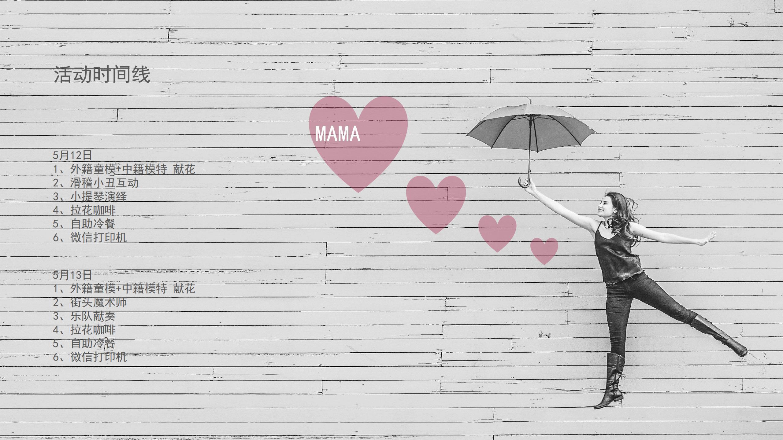 """2019某楼盘""""时光正佳,好好爱她"""",母亲节主题活动提案"""