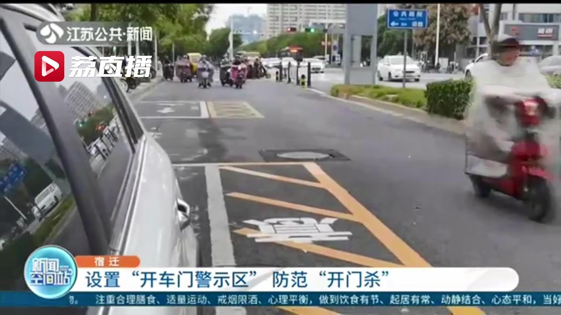 """防范""""开门杀""""!江苏宿迁创新设置""""开车门警示区"""""""