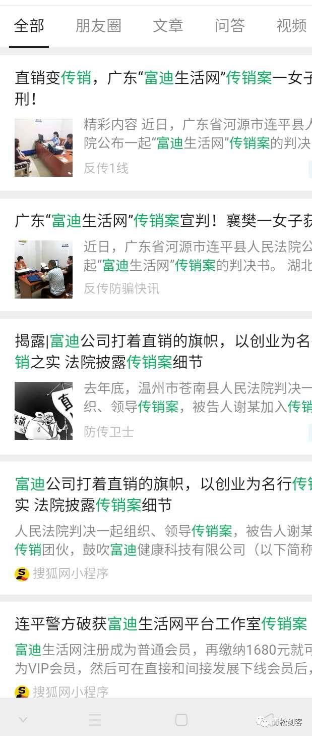 直企富迪健康科技控股湖南阿贵为传销公司保驾护航?