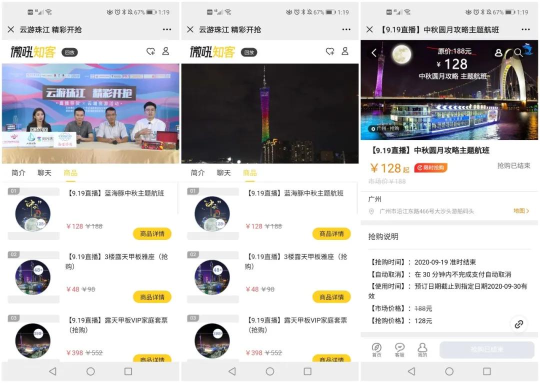 珠江夜景为旅游产品代言,直播带货如何做到30万意向成交额?