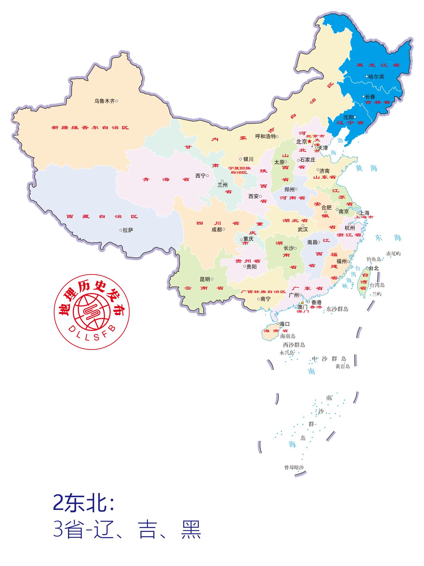 中国行政区划等级、数量、代码及城市分类