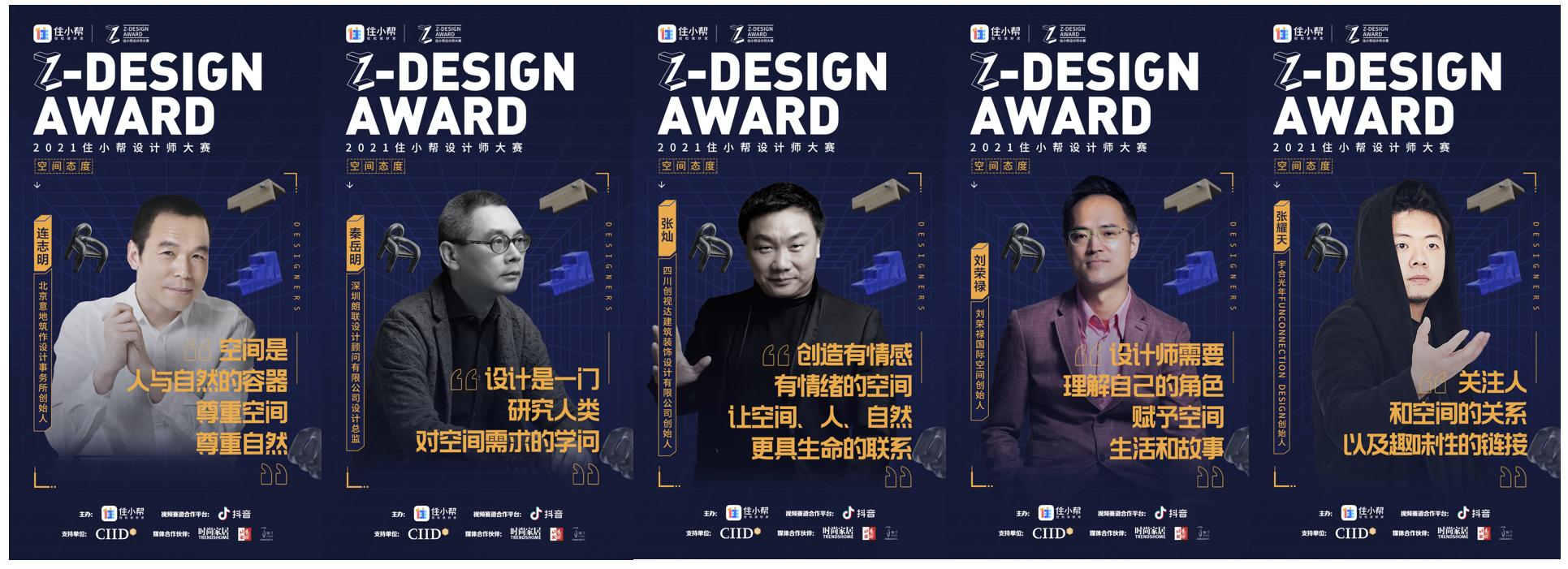 2021住小帮设计师大赛线下启动在即,北京首站7月23日等你来