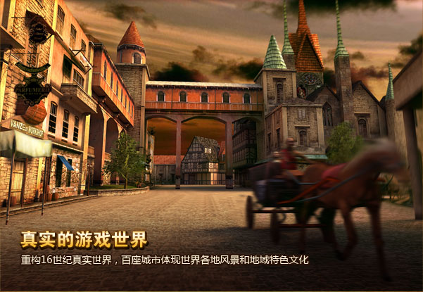 《航海世纪》新近正在玩儿的一款古老网络游戏