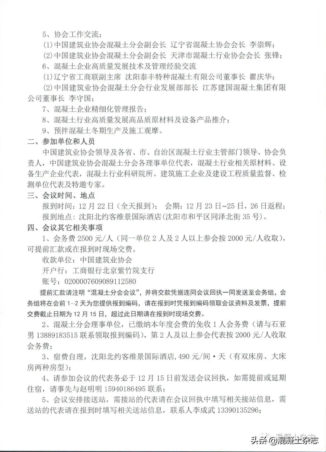 2020年中国混凝土高质量发展交流会的通知