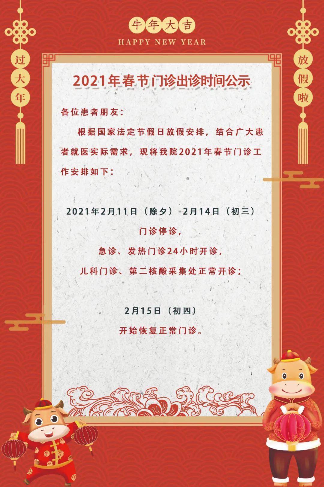 渭南市中心医院2021年春节门诊出诊时间及医师值班表