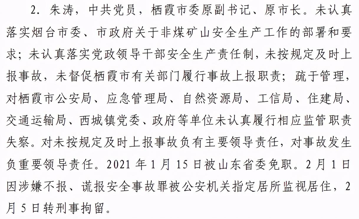 瞒报金矿事故,山东栖霞原市委书记、原市长被刑拘