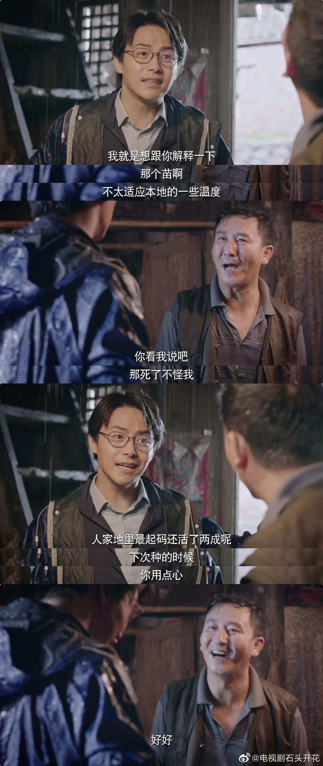 《石头开花》:首次出演大学生村官 马天宇坐实演技派青年演员