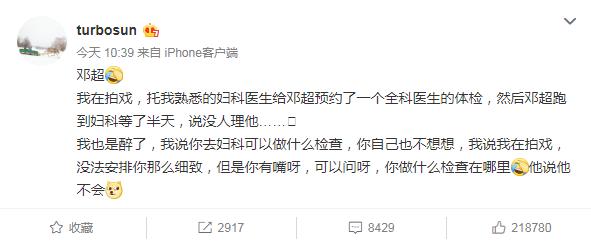"""邓超跑到妇科等体检,离开孙俪的他,到底有多""""废物""""?"""