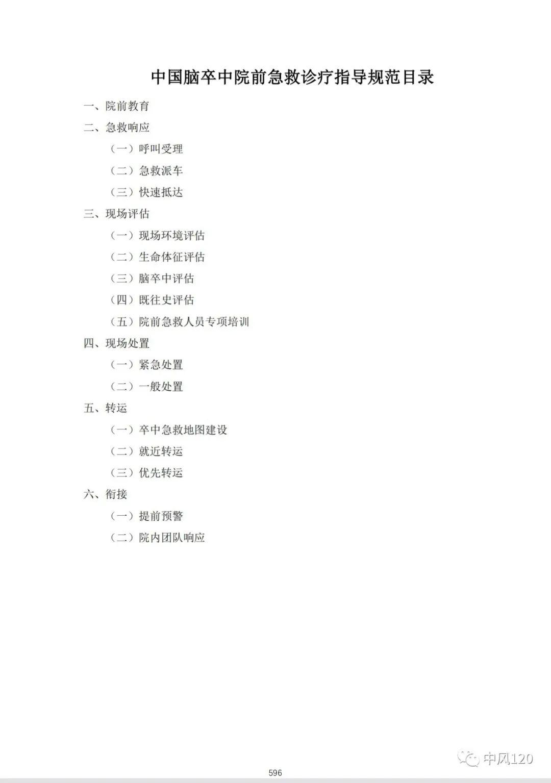 中风120写入!《中国脑卒中防治指导规范(2021年版)》正式发布
