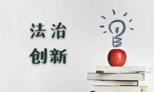 """【法治创新】枣庄市峄城区榴园镇打造""""峄调街 e调解""""特写调解品牌"""
