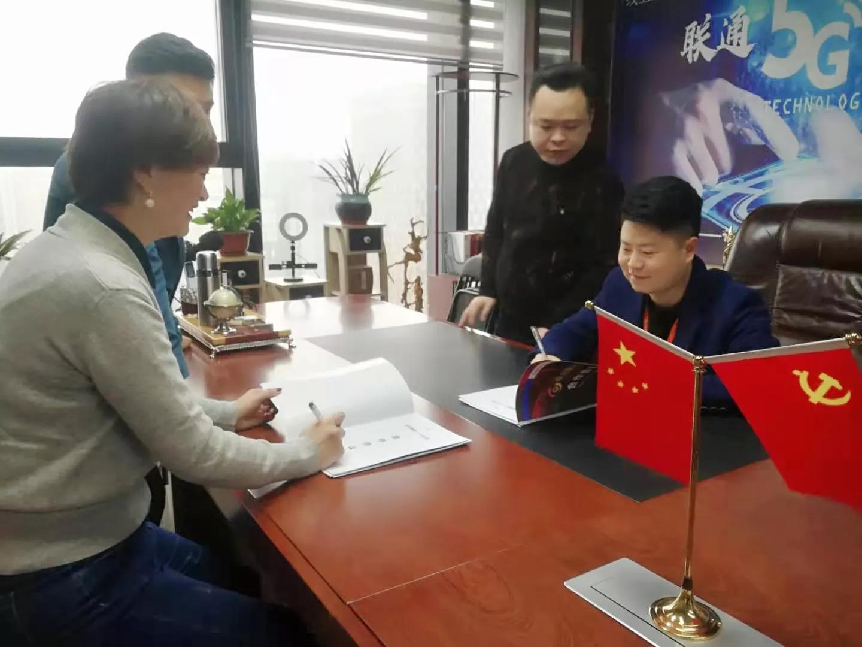 启程安达签约青创团5G战略合作方