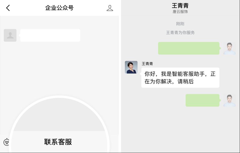 怎么在微信公众号中接入微信客服,实现自动回复