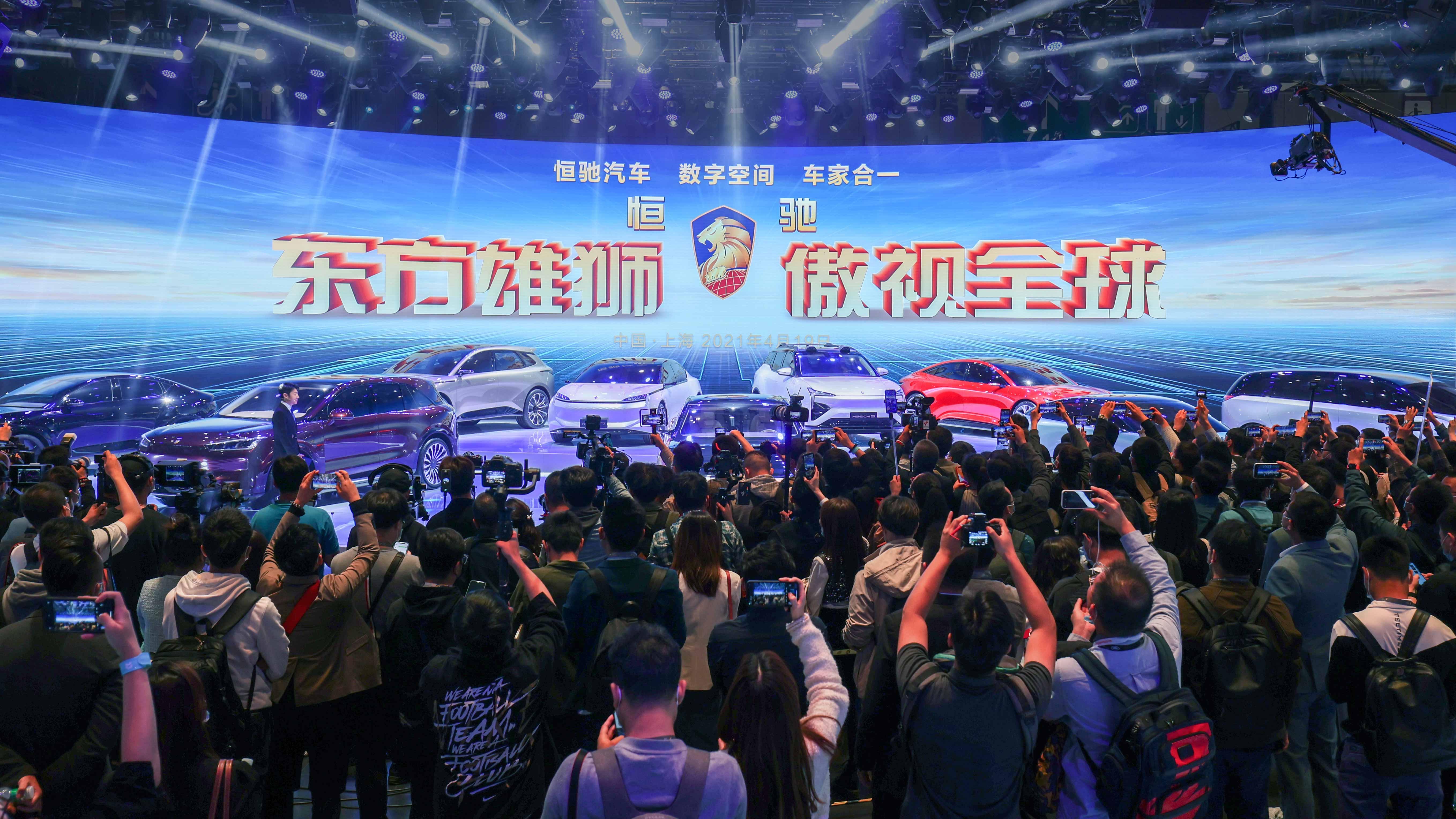 惊艳首秀!恒大汽车成上海车展焦点