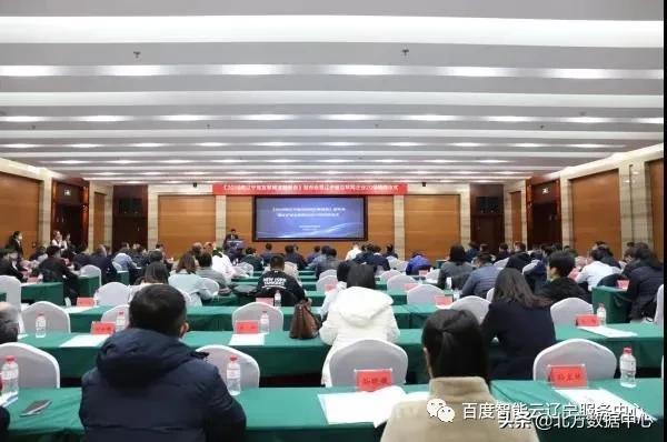 遼寧省互聯網企業20強授牌儀式順利召開