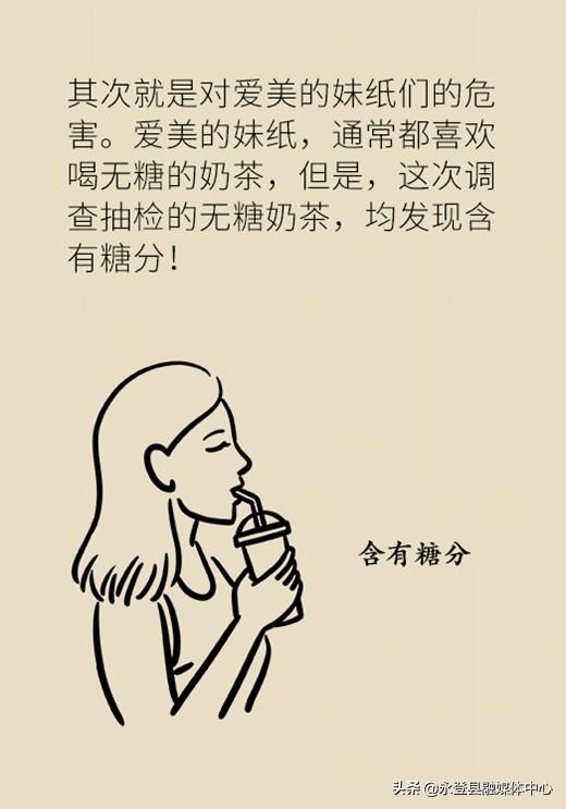续命还是要命?奶茶到底健不健康数据告诉你真相