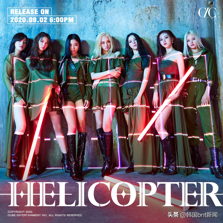 CLC時隔一年回歸樂壇 今日發行新曲《HELICOPTER》