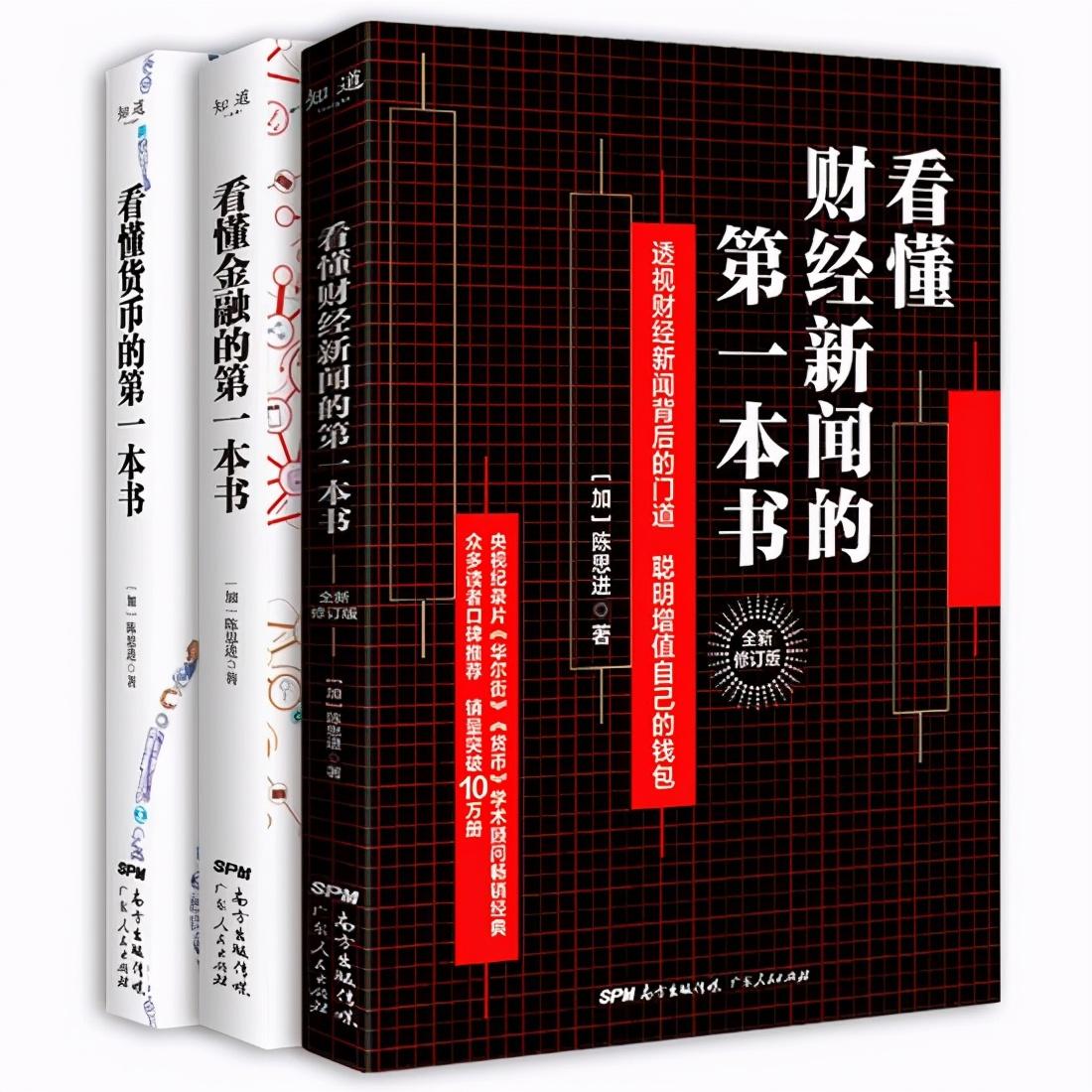《看懂财经新闻的第一本书(全新修订版)》经典读后感有感(六)