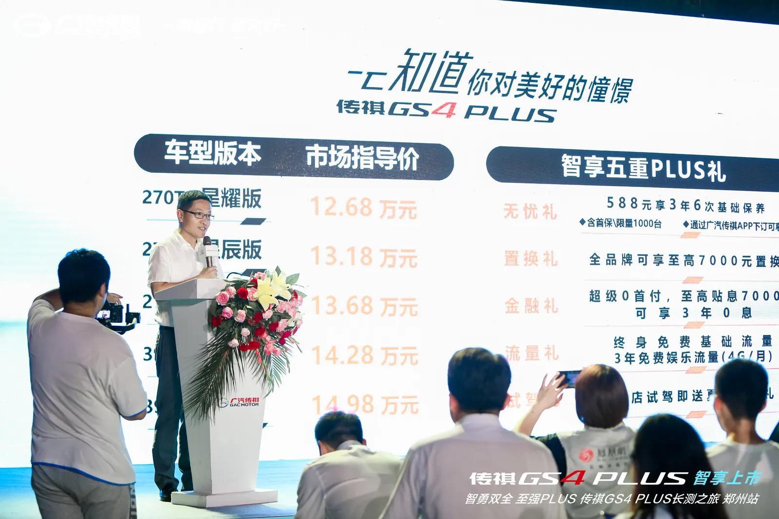 智勇双全 至强PLUS——传祺GS4 PLUS智享上市 郑州站告诉你什么是同级最强PLUS