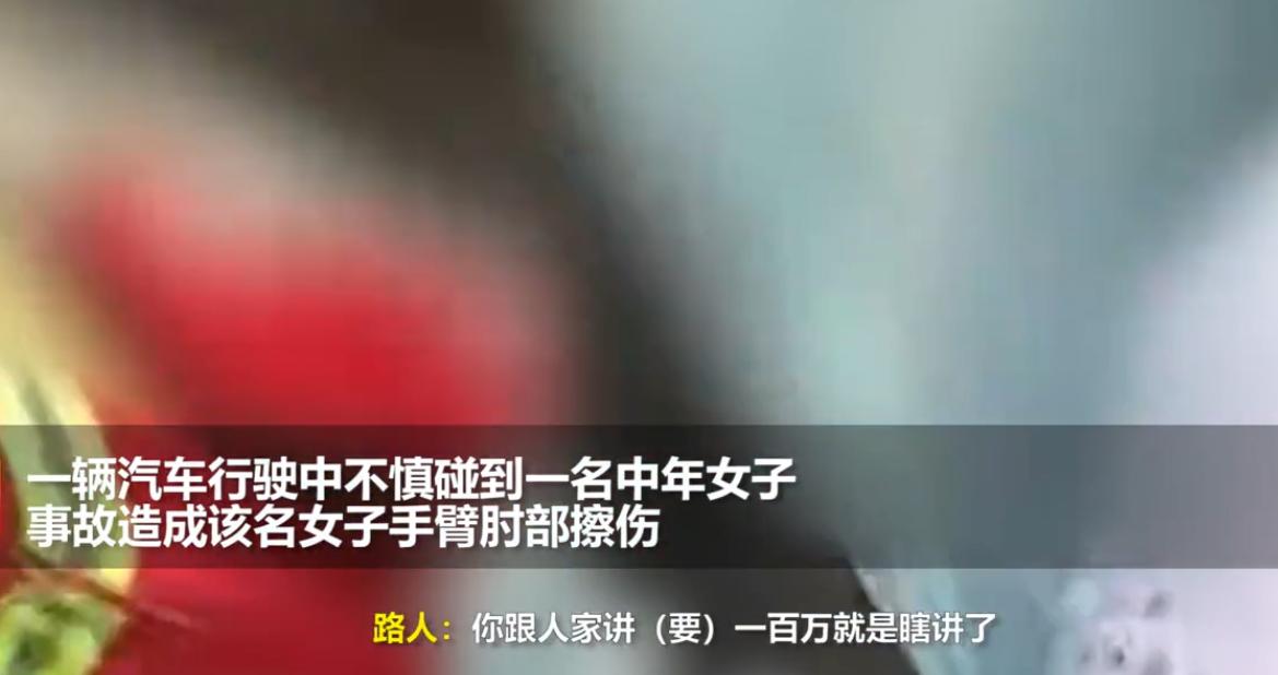 上海一阿姨手臂被车擦伤,开口索赔100万?民警:你没病,人家赔你什么?