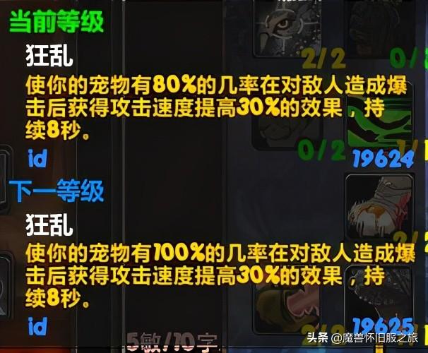 魔兽世界TBC:猎人升级天赋推荐与解析,兽王猎二打一轻松练级