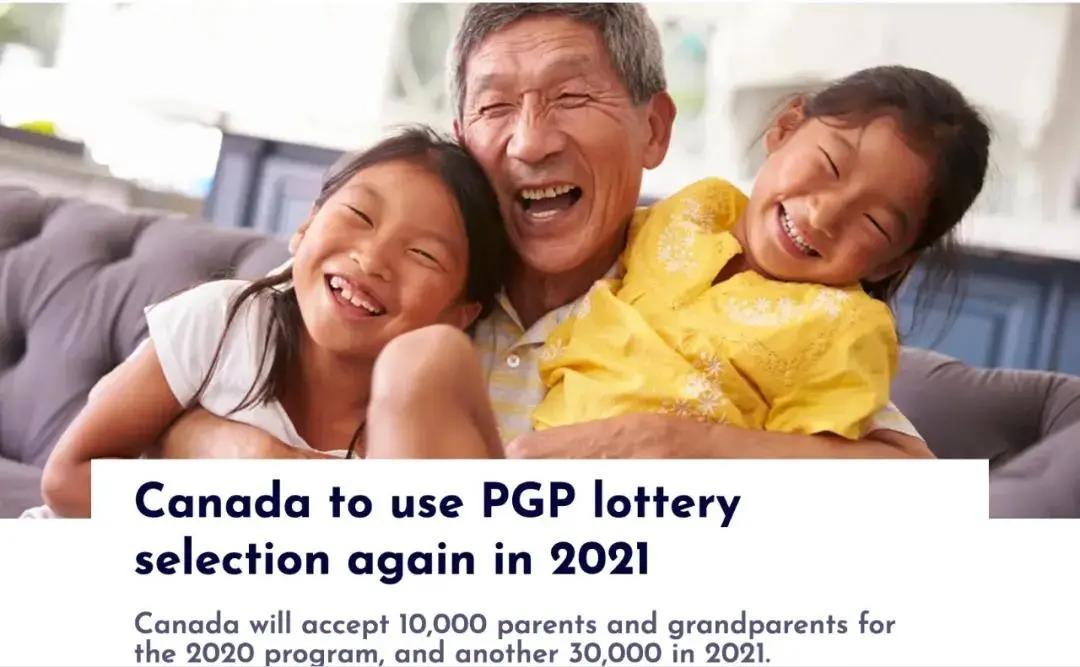 幸福突然来临!加拿大父母团聚移民抽签开始,2021配额涨3倍