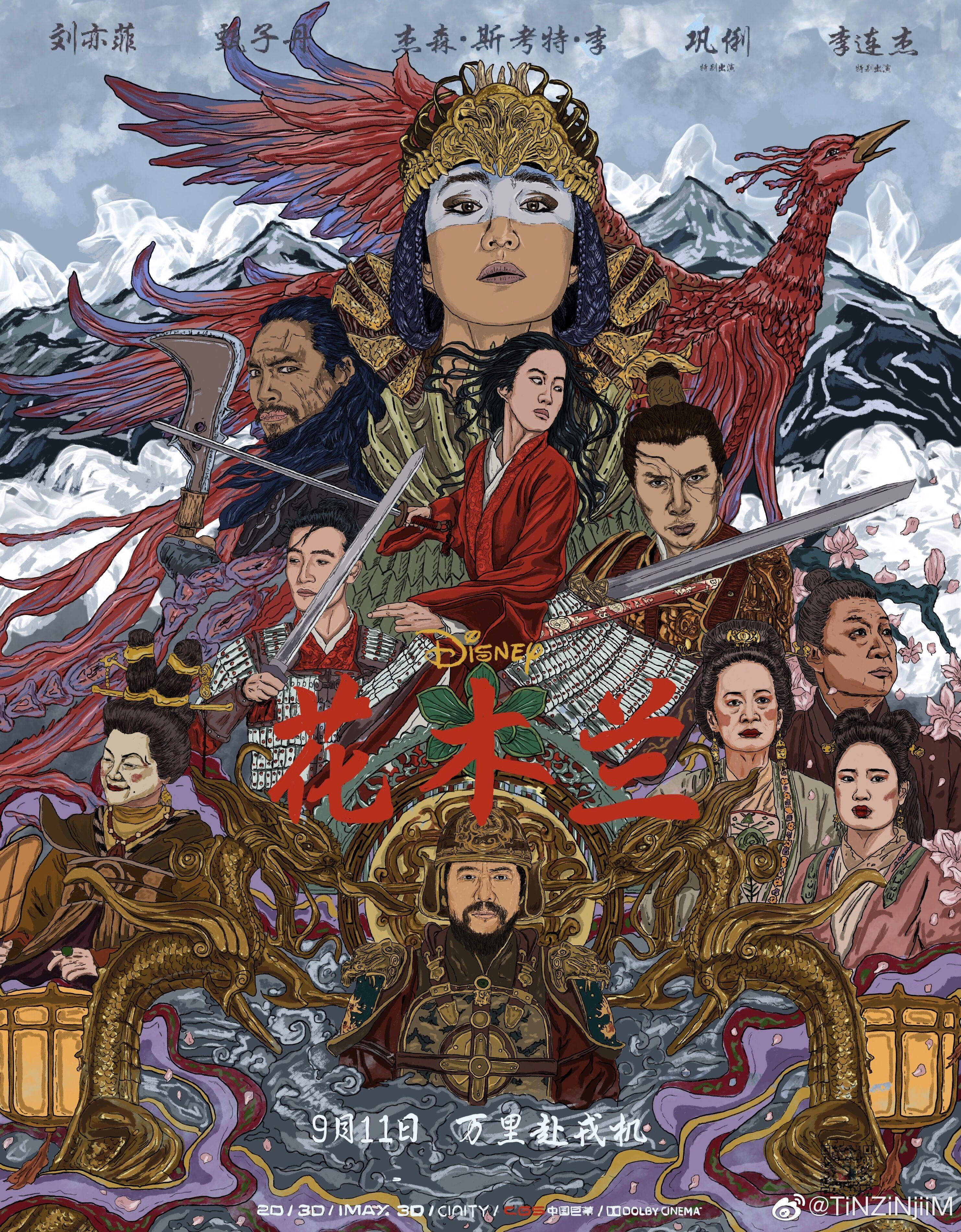 花木兰定档喜大普奔,海报DVD画风引群嘲,对标乡村爱情可还行