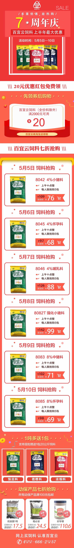 百宜云饲料淘宝店7周年庆,四重钜惠来袭