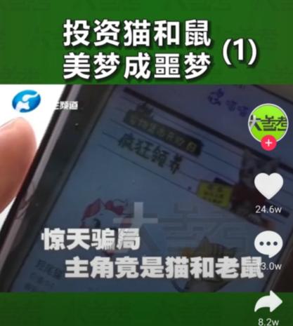 """李擎楠:网络惊天骗局""""猫和老鼠"""",致使多少人家破人亡?"""