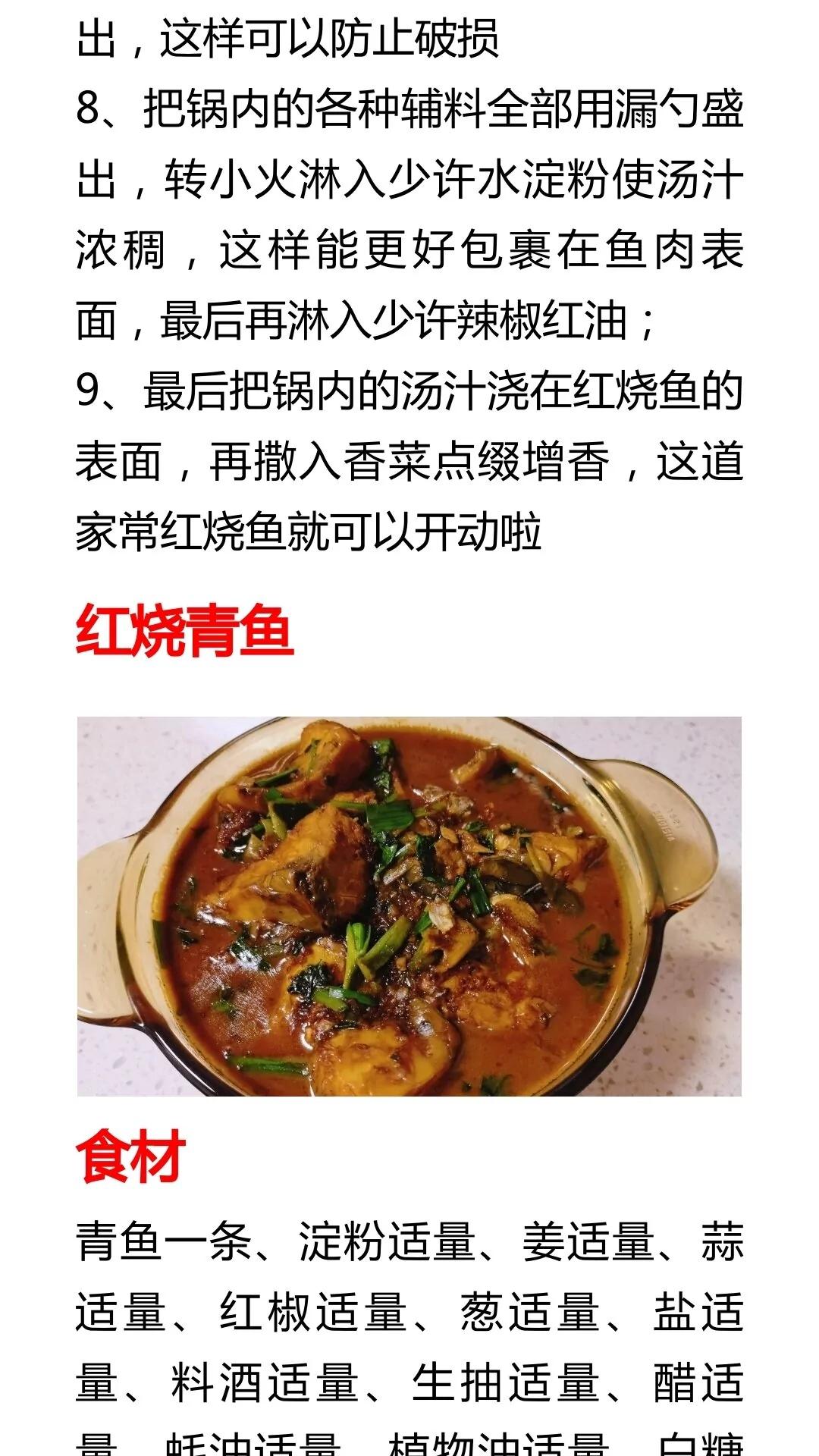 鱼的做法及配料 美食做法 第4张