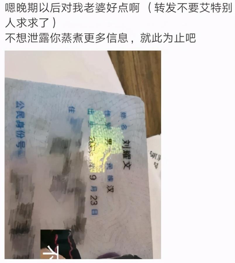 刘耀文身份证被工作人员遗失!粉丝在机场捡到拍照PO网