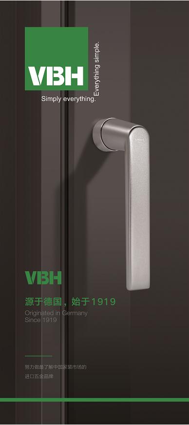 VBH威必驰五金携手博森特门窗系统达成战略合作,共谋增长
