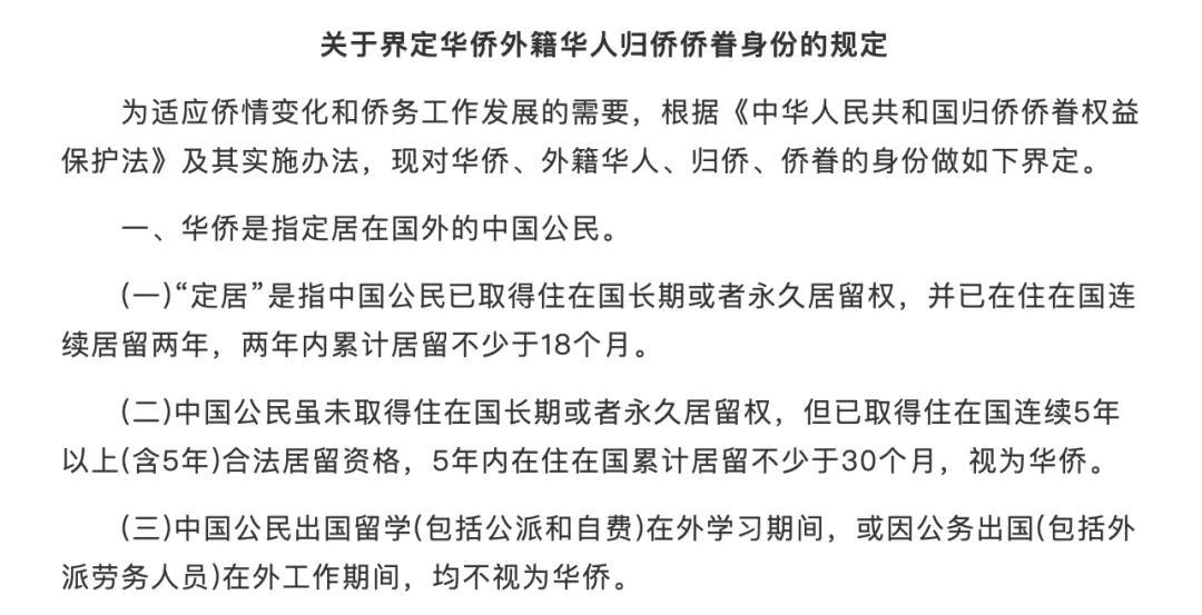注意,中国第七次人口普查,这些海外华人的户籍将被注销