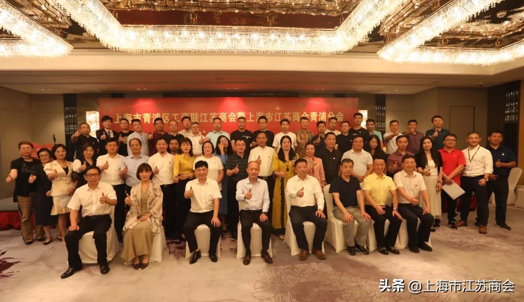 天水市青浦区工商联江苏商会暨江苏商会青浦分会成立