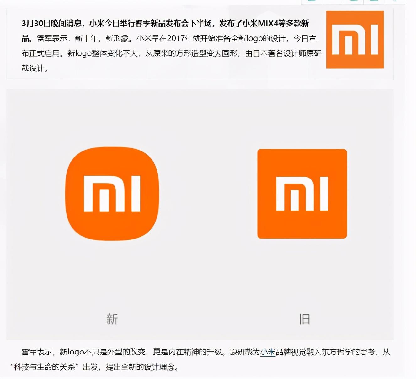 我上我也行系列:小米新logo