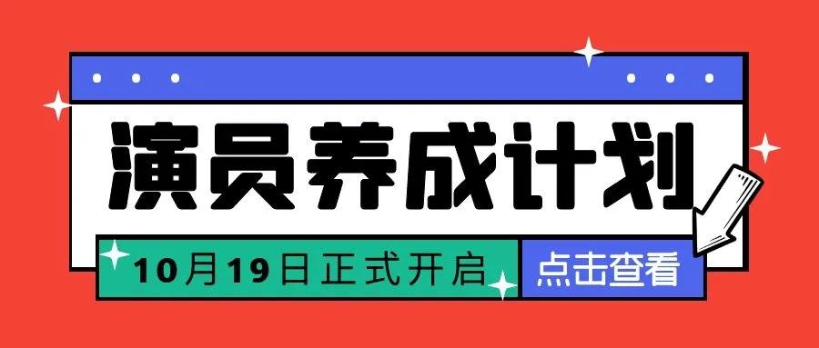 我校獨資電影《我們的黃金年代》9月6日在騰訊獨播,敬請期待