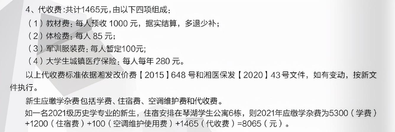 2021年湘潭大学收费标准是什么样的?住宿贵吗?