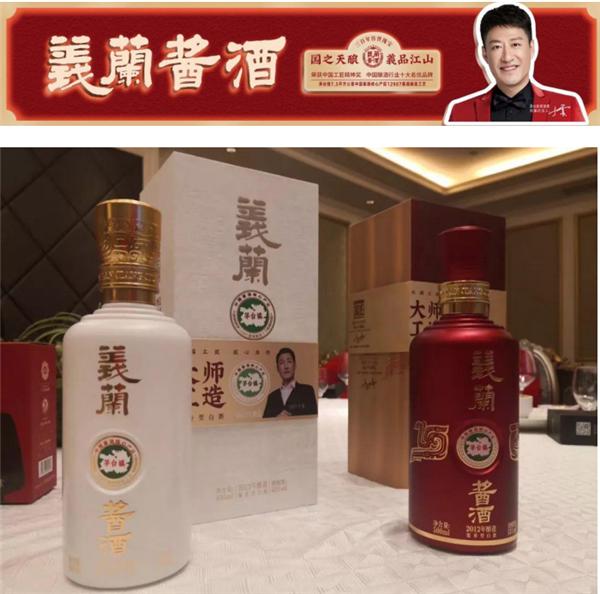 于震为品质代言,義蘭酱酒品牌形象全新升级
