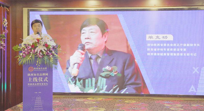 陕西知名品牌网成功上线全面助力国家品牌战略