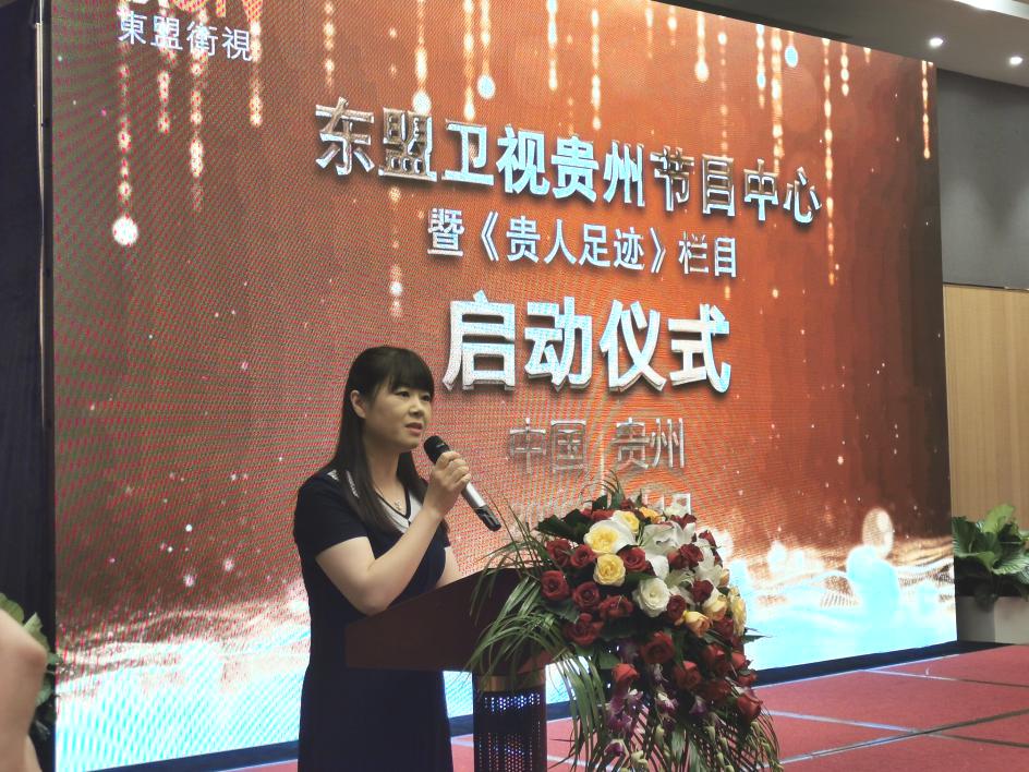 东盟卫视贵州节目中心成立暨《贵人足迹》栏目启动