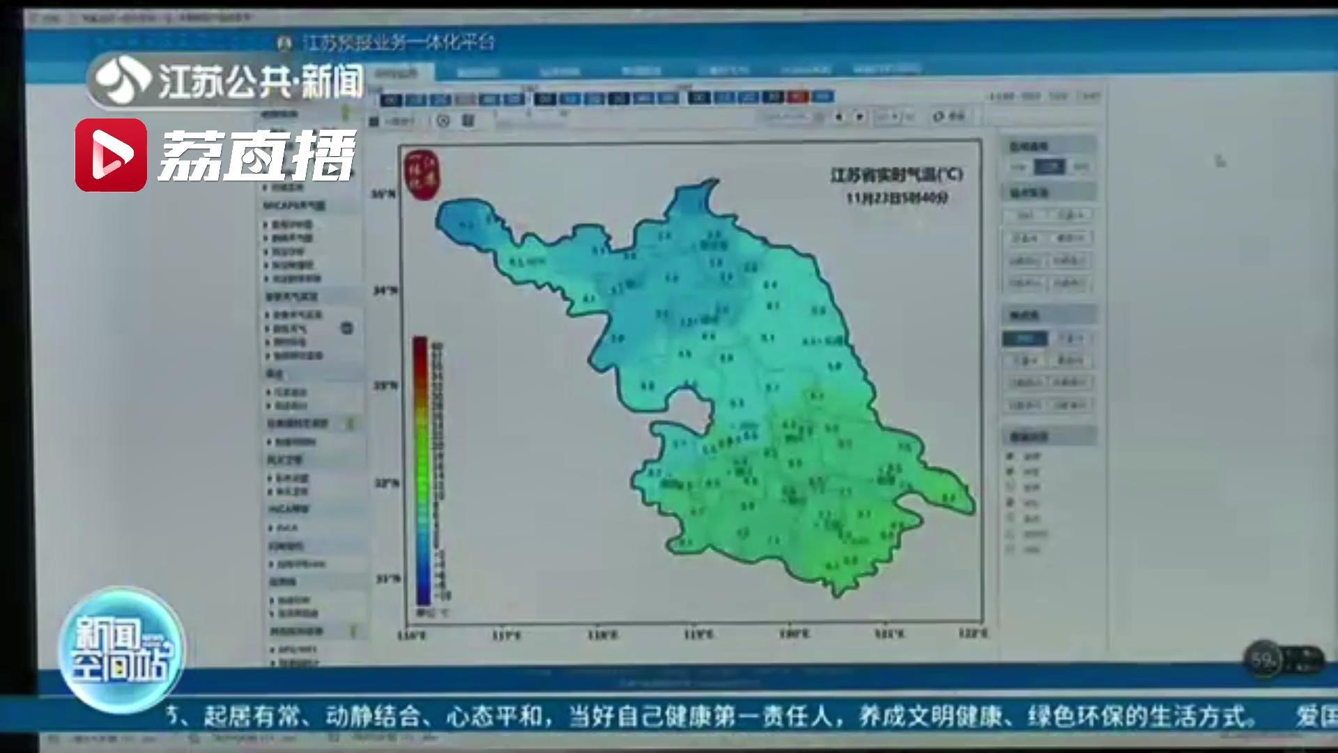 多阴雨天!本周最低气温低至0℃以下 江苏开启入冬进程