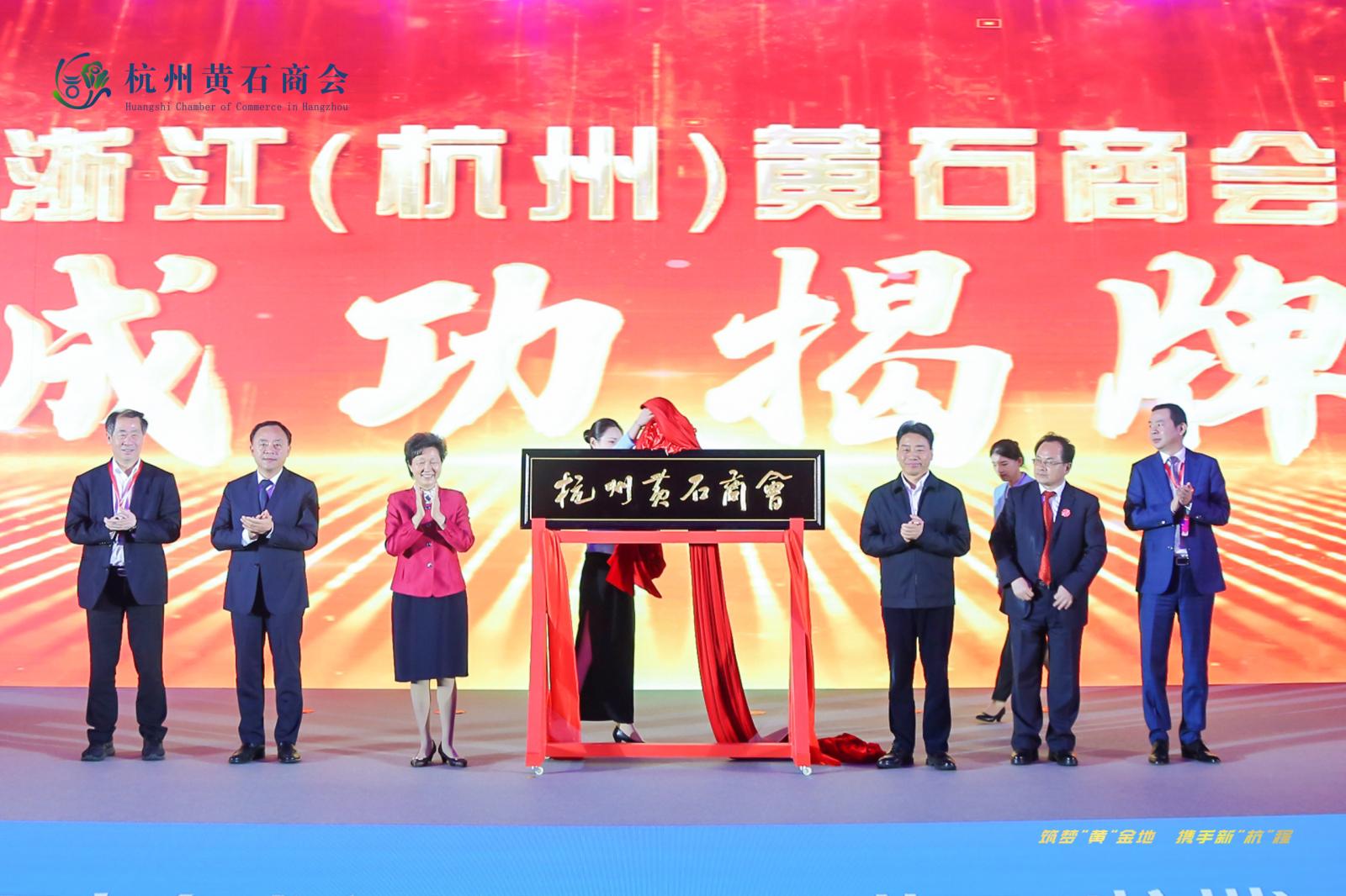 浙江(杭州)黄石商会在杭州举行成立大会
