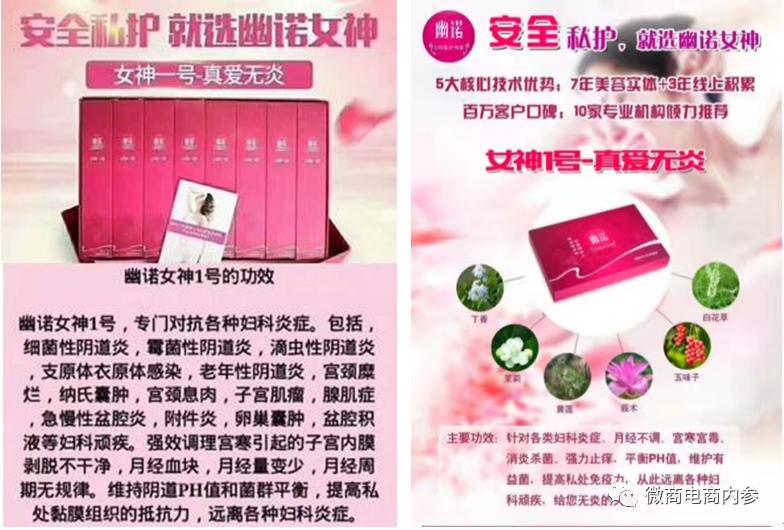 """""""女性私护专家""""自诩的幽诺女神,消字号产品当真具有治病功效?"""